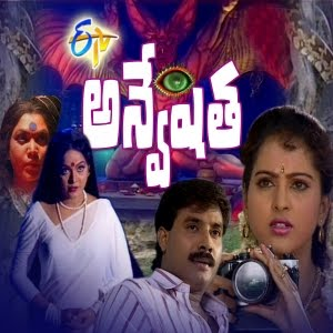 Anveshitha Serial – Episode 83,84