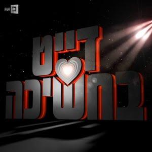 דייט בחשיכה עונה 1 פרק 14 לצפייה ישירה