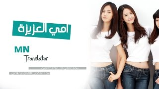 getlinkyoutube.com-SNSD - Dear.Mom - Arabic Sub - الترجمة العربية
