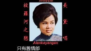 getlinkyoutube.com-梭罗河之恋~歌词版~(美黛唱)~好歌听出好心情。