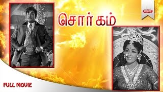 getlinkyoutube.com-Sorgam Full Tamil Movie | Sivaji Ganesan | K R Vijaya | 1970 | Old Tamil Movies