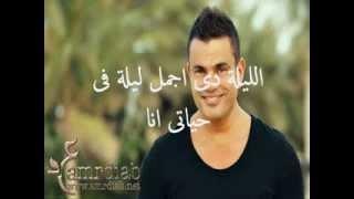 Amr Diab - Al Leila / Lyrics