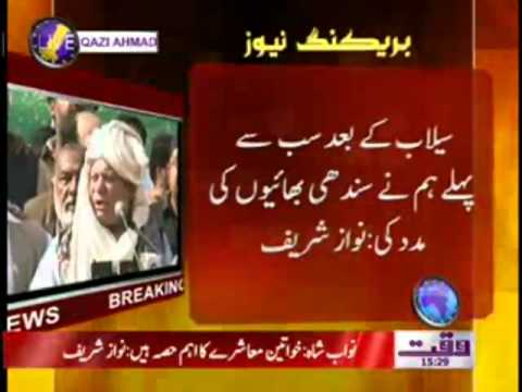 Nawaz Sharif Address to PML N Jalsa in Nawabshah 1st March 2012