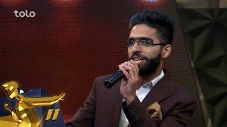 getlinkyoutube.com-Afghan Star Season 11 - Top 8 - Ashkan Arab / فصل یازدهم ستاره افغان - اشکان عرب