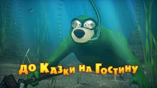 getlinkyoutube.com-Маша та Ведмідь: До казки на гостину (серія 54) Masha and the Bear