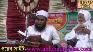 getlinkyoutube.com-বুখারীতে জাল হাদীসের ছড়াছড়ি? শায়েখ মুযাফফর বিন মুহসিনের আজীব কারামত