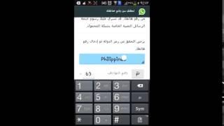 طريقة لتفعيل الواتس اب برقم حقيقي فلبيني2016