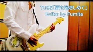 TUBE『夏を抱きしめて』 (1994) ギター  #tube 春畑道哉