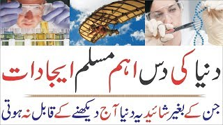 Top 10 Amazing Muslim Inventions Ideas In The World | Invention Ideas [Urdu]