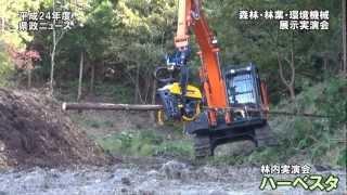 getlinkyoutube.com-森林林業環境機械展示実演会_121111-1112