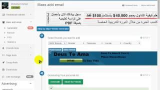 getlinkyoutube.com-تدمير زيادة اصدقاء الفيس 1000 صديق يوميا واقسم بالله حقيقة 2014/2015