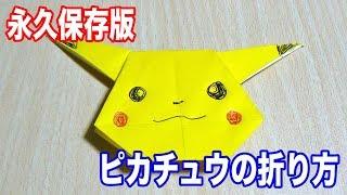 getlinkyoutube.com-【折り紙 】ポケモンGO ピカチュウの折り方