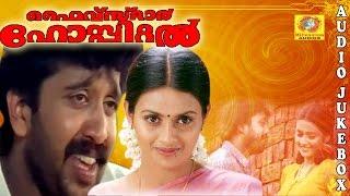 Evergreen Film Songs   Five Star Hospital   Malayalam Movie Songs   Melody Songs   Jukebox