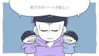getlinkyoutube.com-【手描きおそ松さん】次男と四男で壊れぬ♡が欲しいのだ