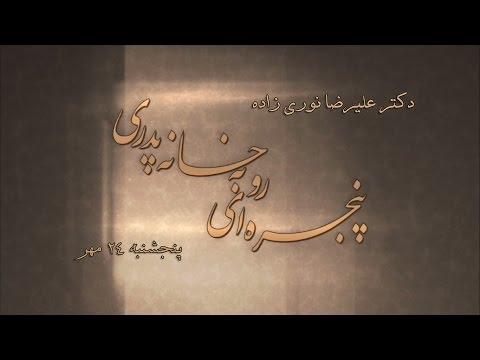 تلویزیون ایران فردا - پنجره ای رو به خانه پدری پنجشنبه 24 مهر