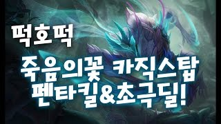 getlinkyoutube.com-죽음의 꽃 카직스 탑 펜타킬까지! 짱쎈 무라마나 카직스 [떡호떡 롤 lol khazix]