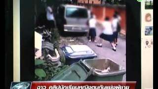 getlinkyoutube.com-ฉาว! คลิปนักเรียนหญิงตบกันแย่งผู้ชาย
