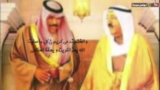 شيلة الله يعز الكويت || الشاعر محمد المويسه || المنشد فهد بن صبح
