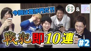 "getlinkyoutube.com-【モンスト】#2 戦犯即10連""今回は毘沙門だ!!""【こっタソ&TGS】"