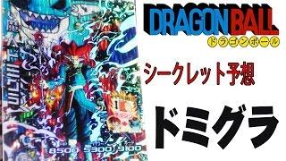 getlinkyoutube.com-ドラゴンボールヒーローズ シークレット オリカ 予想 ドミグラ