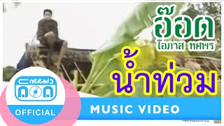 getlinkyoutube.com-น้ำท่วม - อ๊อด โอภาส ทศพร [Official Music Video]