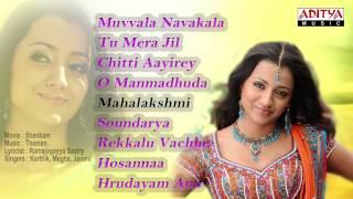 Trisha Telugu Movie Songs Jukebox