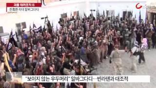 getlinkyoutube.com-산채 화형…잔인한 테러 기획자, IS 지도자 알바그다디