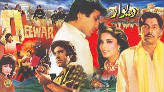 getlinkyoutube.com-DEEWAR - Javid Sheikh & Babra Sharif - OFFICIAL PAKISTANI MOVIE