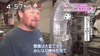 getlinkyoutube.com-ゼロ戦  世界で1機! 零式艦上戦闘機 貴重な日本の戦闘機 20140516 零戦