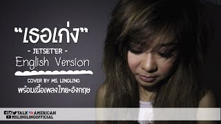 getlinkyoutube.com-เธอเก่ง (Still) - Jetset'er [English Version] Cover | by Ms. LingLing