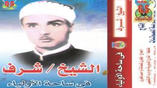 getlinkyoutube.com-Sharaf Ibrahem El Tamade -  Zekr Fe Sa7et El Awleya2 /  شرف ابراهيم التمادى  - ذكر فى ساحة الاولياء