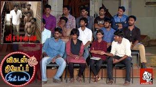 getlinkyoutube.com-Visaranai Movie review  | Vikatan Theatre first look