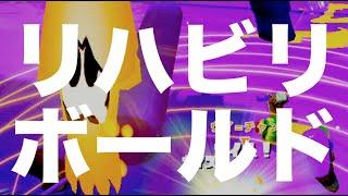 getlinkyoutube.com-【スプラトゥーン実況】神ブキ・雷神ボールドマーカーでガチマッチ #11【S】 - やそ