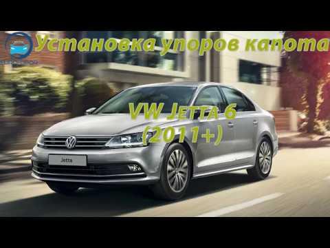 Установка газовых упоров (амортизаторов) капота на Volkswagen Jetta 6
