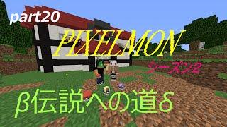 getlinkyoutube.com-【マインクラフト】 ポケモンmod  pixelmon 伝説への道part20