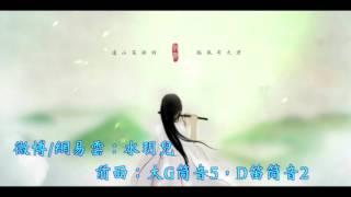getlinkyoutube.com-『笛子』凉凉