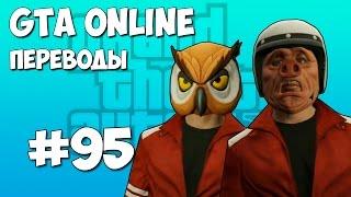 getlinkyoutube.com-GTA 5 Online Смешные моменты (перевод) #95 - Тихоокеанский рубеж, Остров, Минивэн