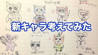getlinkyoutube.com-妖怪ウォッチ 第2回妖怪コンテスト 新キャラ考えてみた! Yo-kai Watch
