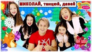 getlinkyoutube.com-Назар Савко та Джерело - МИКОЛАЙ, танцюй давай - музичні кліпи для дітей