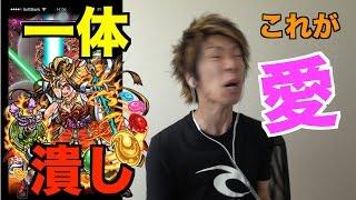 getlinkyoutube.com-【モンスト】イザナミ一体潰し!これぞイザナミ愛やっ!