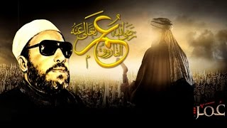 اقوى خطب الشيخ كشك عن عمر بن الخطاب ردا على الشيعة
