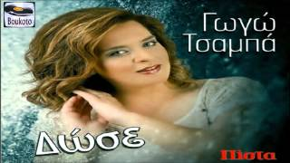 getlinkyoutube.com-Γωγώ Τσαμπά - Δώσε 2014 | FULL CD / Boukoto