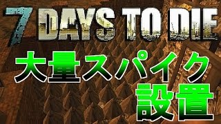 【7 Days to die】大量のスパイクを設置!【実況プレイ】#15