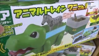 getlinkyoutube.com-アニア アニマルアドベンチャー ワクワク動物園 2015 9 19 【子供が喜ぶ動画】