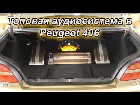 Топовая аудиосистема в Peugeot 406