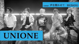 "getlinkyoutube.com-声をきかせて / BIGBANG (Coverd by UNIONE ""ユニオネ"")"