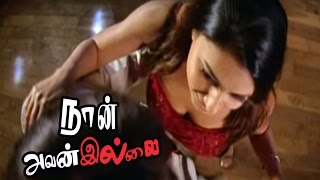 Naan Avan Illai | Naan Avan Illai Tamil Movie Scenes | Jeevan gets Married with Malavika | Malavika