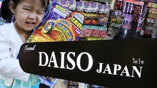 """getlinkyoutube.com-ช้อปปิ้ง """"ไดโซ"""" สาขาใหญ่ที่สุดในประเทศไทย / Daiso ร้านทุกอย่าง 60 บาท"""