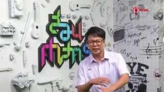 สอนศาสตร์ : ม.ต้น : ภาษาไทย : ชนิดของประโยค : 16