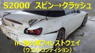 getlinkyoutube.com-クラッシュ S2000 袖ヶ浦フォレストレースウェイ スポーツ走行 ウェットコンディション